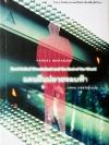 แดนฝันปลายขอบฟ้า Hard-boiled Wonderland and the End of the World / ฮารูกิ มูราคามิ Haruki Murakami / นพดล เวชสวัสดิ์