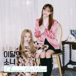 [Pre] LOOΠΔ : 11th Single Album - This Month's Girl - Chuu&Go Won +Poster