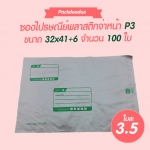 ซองไปรษณีย์พลาสติกกันน้ำ จ่าหน้า P3 ขนาด 32x41+6 จำนวน100ใบ