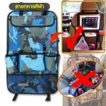 กระเป๋าเก็บของ ติดเบาะรถยนต์ ลายทหารน้ำเงิน สีสันดูสวยงามน่าใช้