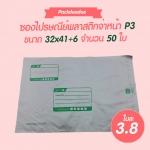ซองไปรษณีย์พลาสติกกันน้ำ จ่าหน้า P3 ขนาด 32x41+6 จำนวน50ใบ