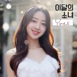 [Pre] LOOΠΔ : 9th Single Album - This Month's Girl - Yves (A Ver.) +Poster