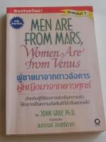 ผู้ชายมาจากดาวอังคาร ผู้หญิงมาจากดาวศุกร์ [พิมพ์ 7] / John Gray / สงกรานต์ จิตสุทธิภากร