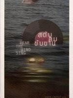 สดับลมขับขาน Hear the Wind Song / ฮารูกิ มูราคามิ / นพดล เวชสวัสดิ์