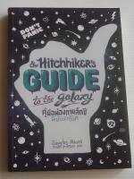 คู่มือท่องกาแล็กซีฉบับนักโบก The Hitchhiker's Guide to the Galaxy / ดักลาส อดัมส์