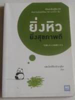 ยิ่งหิวยิ่งสุขภาพดี / โยะชิโนะริ นะงุโมะ / พิมพ์รัก