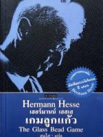 เกมลูกแก้ว The Glass Bead Game / Hermann Hesse / สดใส