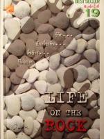 ชีวิตเป็นเรื่องหิน Life on the Rock /  ว. แหวน