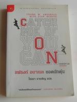แฟรงก์ อบาเนล ยอดนักตุ๋น Catch Me If You Can [พ. 28] / Frank W. Abagnale / โรจนา นาเจริญ