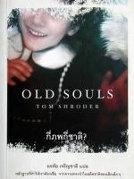 กี่ภพกี่ชาติ? Old Souls / Tom Shroder / อรทัย เจริญชาติ