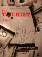 ทัวริสต์ The Tourist / Olen Steinhauer (โอเลน สไตน์ฮาวเออร์) / โรจนา นาเจริญ