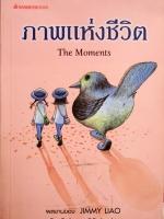 ภาพแห่งชีวิต The Moments / จิมมี่ เลี่ยว / วิลาวัลย์ สกุลบริรักษ์