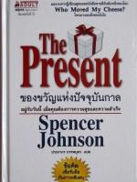 ของขวัญแห่งปัจจุบันกาล The Present / Spencer Johnson, M.D. / ประภากร บรรพบุตร