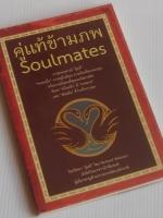 คู่แท้ข้ามภพ Soulmates / Richard Webster / สุฎางค์ เอกสุวรรณ