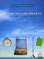 สู่ชีวิตการงานอันเรียบง่าย Simplify Your Work Life /อีเลน เซนต์เจมส์ / นุชจรีย์ ชลคุป [พิมพ์ 2]