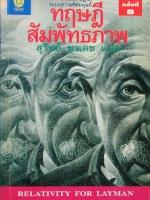 ทฤษฎีสัมพัทธภาพ / James A. Coleman / สุวิทย์ ชวเดช  [พ.8]