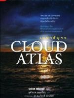 เมฆาสัญจร / David Mitchell (เดวิด มิตเชลล์) / จุฑามาศ แอนเนียน