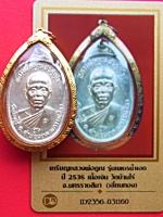 553 เหรียญหลวงพ่อคูณ รุ่นเพชรน้ำเอก ปี36 เนื้อเงิน เลี่ยมทองยกซุ้มหัวสิงห์ มีบัตรพระแท้ วัดบ้านไร่