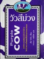 วัวสีม่วง / เซ็ธ โกดิน / วรรธนา วงษ์ฉัตร