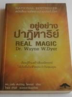 อยู่อย่างปาฏิหารย์ The Real Magic / Dr. Wayne W. Dyer /
