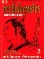 กระบี่เย้ยยุทธจักร (ปกแดง) / กิมย้ง / น. นพรัตน์ [4 เล่มจบ]