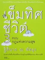 เข็มทิศชีวิต 3 กฏแห่งความสุข / ฐิตินาถ ณ พัทลุง