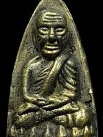 576 หลวงปู่ทวดพิมพ์เตารีดใหญ่ หล่อโบราณ ปี52 รุ่นเรียกทรัพย์นำรวย กล่องเดิม วัดไร่