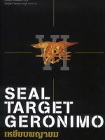 เหยียบพญายม SEAL Target Geronemo / Chuck Pfarrer / วิษณุฉัตร วิเศษสุวรรณภูมิ