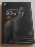 ก่อร่างสร้างกาย Body Shaping / จิรายุ ตันตระกูล