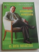 กลยุทธ์การแข่งขันของธุรกิจ / สมชาย ภคภาสน์วิวัฒน์