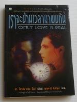 เราจะข้ามเวลามาพบกัน Only Love is Real [พ. 2] / Brian L. Weiss / มณฑานี ตันติสุข