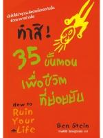 ทำสิ! 35 ขั้นตอนเพื่อชีวิตที่ย่อยยับ How to Ruin Your Life / Tom Shroder / อรทัย เจริญชาติ สำเนา