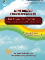 บทเรียนชีวิตที่จิตแพทย์อยากบอกให้โลกรู้ The Road Less Traveled / นายแพทย์ เอ็ม. สก็อต เปค / วิทยากร เชียงกูล