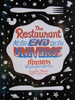 ภัตตาคารสุดปลายทางจักรวาล / ดักลาส อดัมส์ Douglas Adams