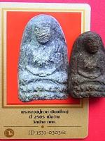 582 หลวงปู่ทวดปี05 เนื้อว่าน พิมพ์ใหญ่จับโบ้พิเศษ หลังยันต์ มีบัตรพระแท้ วัดม่วง