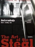 ศิลปะการต้มตุ๋น The Art of the Steal / Frank W. Abagnale / โรจนา นาเจริญ