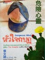 หัวใจกบฏ Dangerous Mind / โหว เหวินหย่ง / อนุรักษ์ กิจไพบูลทวี
