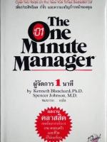 ผู้จัดการ 1 นาที The One Minute Manager / Kenneth Blanchard และ Spencer Johnson / ชมนารถ