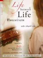 ชีวิตระหว่างภพ Life between Life / Dr. Joel L. Whitton and Joe Fisher / อรทัย เจริญชาติ