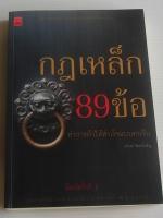 กฎเหล็ก 89 ข้อ ทำการค้าให้สำเร็จแบบคนจีน / อนันต์ จันทร์เจริญ