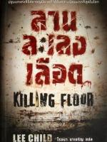 ลานละเลงเลือด Killing Floor / Lee Child / โรจนา นาเจริญ