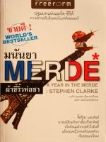 ผ้าขี้ริ้วห่อชา MERDE: A Year in the Merde / Stephen Clarke / มนันยา