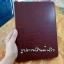 เคสแบบฝาพับ Samsung Note 10.1 2014 ช่วยป้องกันได้แบบ 360 องศา thumbnail 1