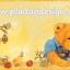 กระดาษสาพิมพ์ลาย สำหรับทำงาน เดคูพาจ Decoupage แนวภาพ หมี Teddy หมีหนุ่ม กับลูกเจี๊ยบ ไข่อีสเตอร์ บนพื้นครีม thumbnail 1