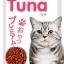 จินนี่ ขนมแมวรสทูน่า ชมพู 35g