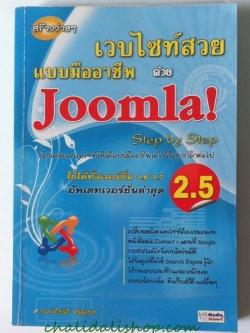 หนังสือมือสอง สภาพดีมาก เว็บไซท์สวยแบบมืออาชีพด้วย Joomla