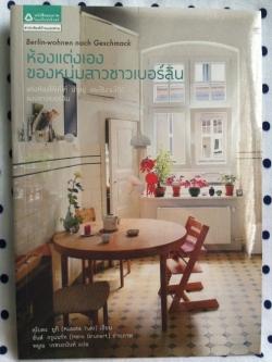 หนังสือใหม่ ห้องแต่งเองของหนุ่มสาวชาวเบอร์ลิน ตกแต่งห้องสไตล์เก๋