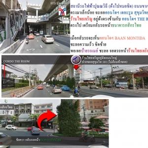 การเดินทางมาร้านไทยเจริญ โดยเส้นทางถนน