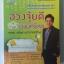 หนังสือมือสอง สภาพดีมาก ฮวงจุ้ยดี บ้านนี้มั่งมีศรีสุข โดยหมอช้าง thumbnail 1