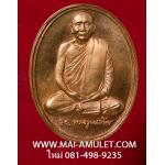 เหรียญ 600 ปี วัดเจดีย์หลวง สมเด็จพระสังฆราชฯ ปี 38 เนื้อทองแดง พร้อมตลับครับ (ท)